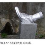 新垣安雄展-歴史に翻弄される不条理な島・OKINAWA-戦後70年