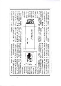 唐獅子②/沖縄タイムス 1989.7-12
