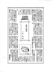唐獅子③/沖縄タイムス 1989.7-12