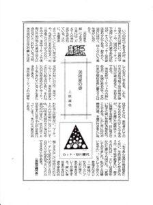 唐獅子④/沖縄タイムス 1989.7-12