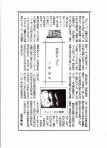 唐獅子⑤/沖縄タイムス 1989.7-12