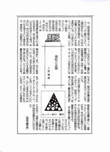 唐獅子⑦/沖縄タイムス 1989.7-12