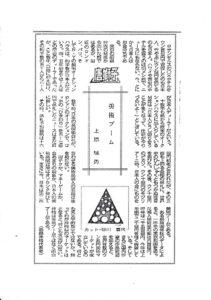 唐獅子⑨/沖縄タイムス 1989.7-12