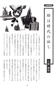 画廊主のぼやき-①~④/1991