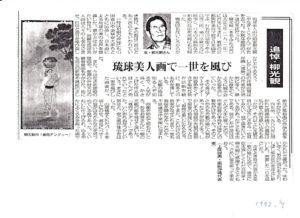 追悼・柳 光観/琉球新報 1992