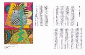 果てしない幸地学の旅/1998/がじゅまる通信