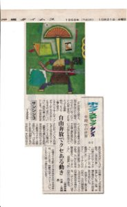 幸地学の世界ー②/沖縄タイムス 1998.10.21