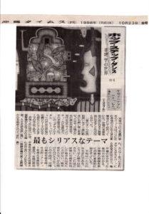 幸地学の世界ー④/沖縄タイムス 1998.10.23