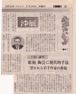 春風たいとう/沖縄タイムス 2000.3.30