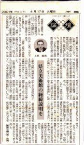 論壇/沖縄タイムス 2001.4.17