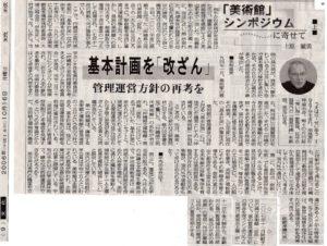 「美術館シンポジウム」琉球新報 2006.10.16