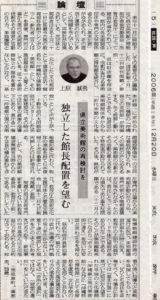 論壇/琉球新報 2006.12.20