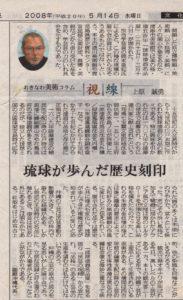 美術コラム「視線」②琉球新報 2008.5.14