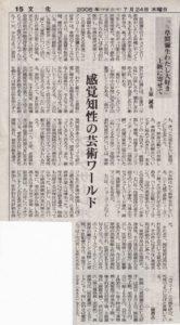 ≒草間彌生上映/沖縄タイムス 2008.7.24