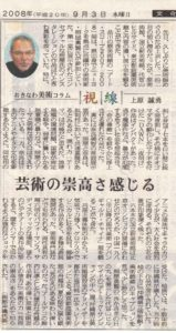 美術コラム「視線」③琉球新報 2008.9.3