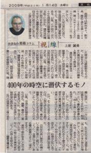 美術コラム「視線」④琉球新報 2009.1.14