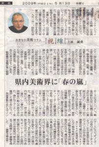 美術コラム「視線」⑤琉球新報 2009.5.13