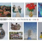 第14回新春美術オークション2017
