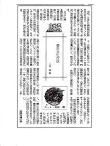 唐獅子①/沖縄タイムス 1989.7-12
