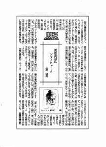 唐獅子⑩/沖縄タイムス 1989.7-12