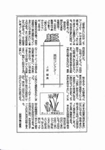 唐獅子⑪/沖縄タイムス 1989.7-12
