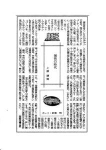 唐獅子⑬/沖縄タイムス 1989.7-12