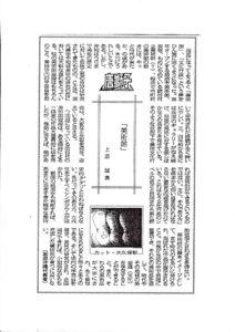 唐獅子⑥/沖縄タイムス 1989.7-12