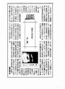 唐獅子⑧/沖縄タイムス 1989.7-12