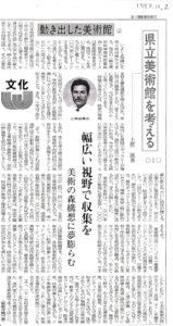 県立美術館を考える①/琉球新報 1993.11.2