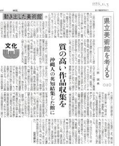 県立美術館を考える②/琉球新報 1993.11.3