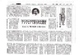 沖縄の視座から①/沖縄タイムス 1994.5.14
