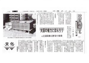 沖縄の視座から②/沖縄タイムス 1994.5.16