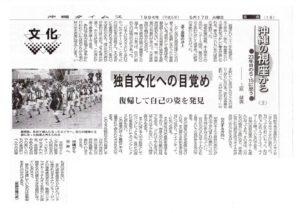 沖縄の視座から③/沖縄タイムス 1994.5.17