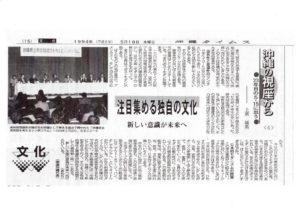 沖縄の視座から④/沖縄タイムス 1994.5.18