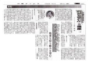 モダニズムへの視座/沖縄タイムス 1995.8.1