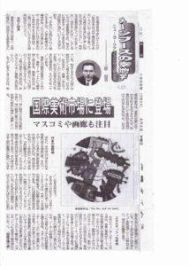 NYアートエキスポから①/沖縄タイムス 1996.4.4