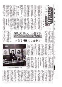 NYアートエキスポから②/沖縄タイムス 1996.4.5