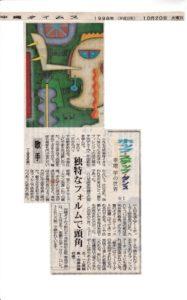 幸地学の世界ー①/沖縄タイムス 1998.10.20