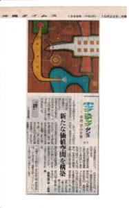 幸地学の世界ー③/沖縄タイムス 1998.10.22