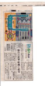 幸地学の世界ー⑤/沖縄タイムス 1998.10.24