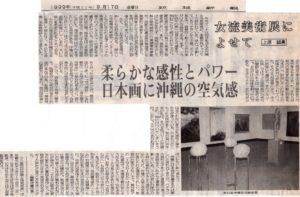 女流美術展によせて/琉球新報 1999.9.17