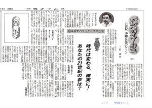 表現へのイマージュ/沖縄タイムス 2000.1.18
