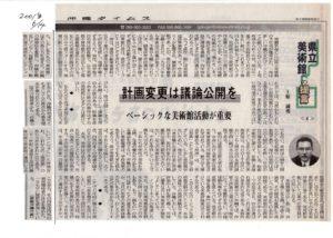 県立美術館への提言/沖縄タイムス 2001.6.14