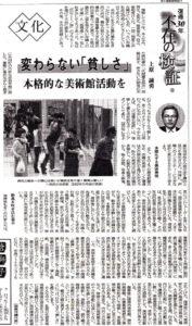 復帰30年不在検証/沖縄タイムス 2002.5