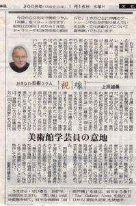 美術コラム「視線」①琉球新報 2008.1.16