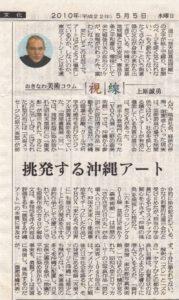 """<span class=""""title"""">挑発する沖縄アート</span>"""