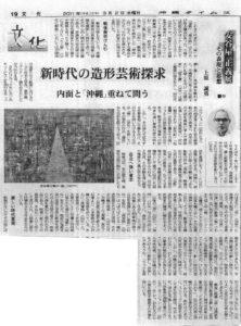 "<span class=""title"">安谷屋 正義展/その表現と思想 ■中</span>"